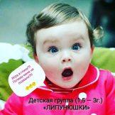 «Игра в глину», детская группа Липунюшки